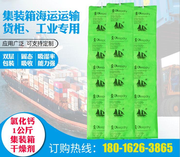 高吸湿氯化钙干燥剂