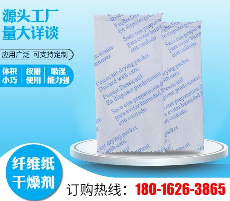 纤维纸干燥剂