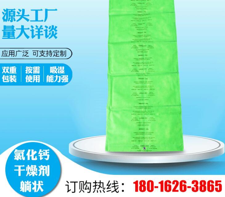 躺状氯化钙干燥剂